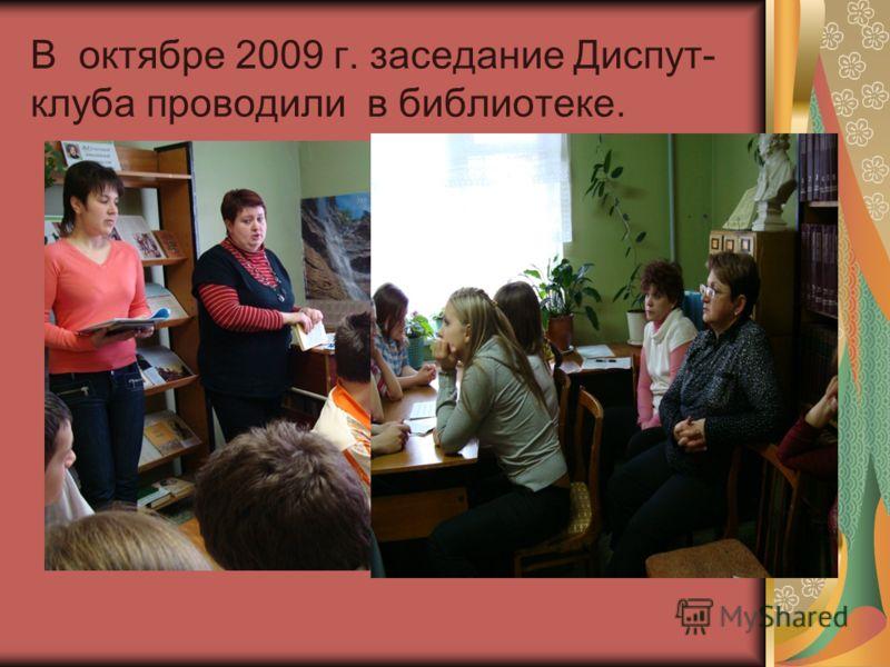 В октябре 2009 г. заседание Диспут- клуба проводили в библиотеке.