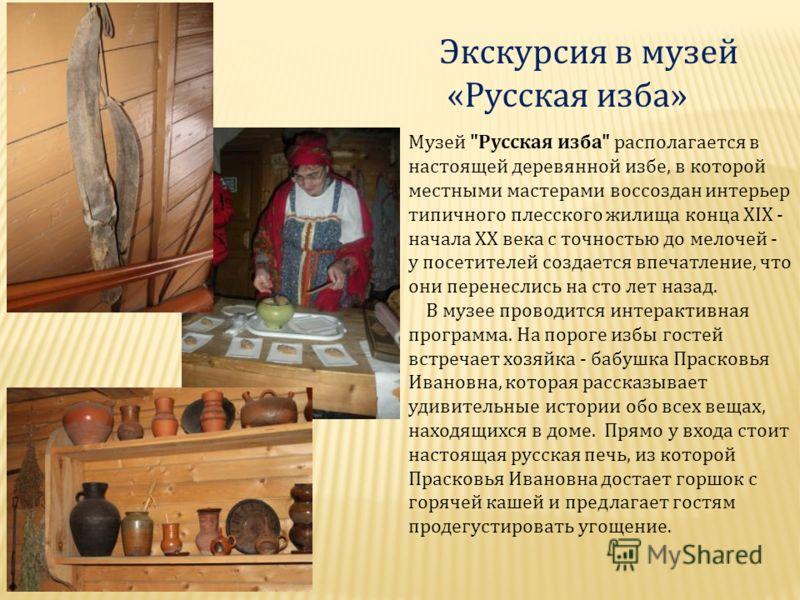 Экскурсия в музей «Русская изба» Музей
