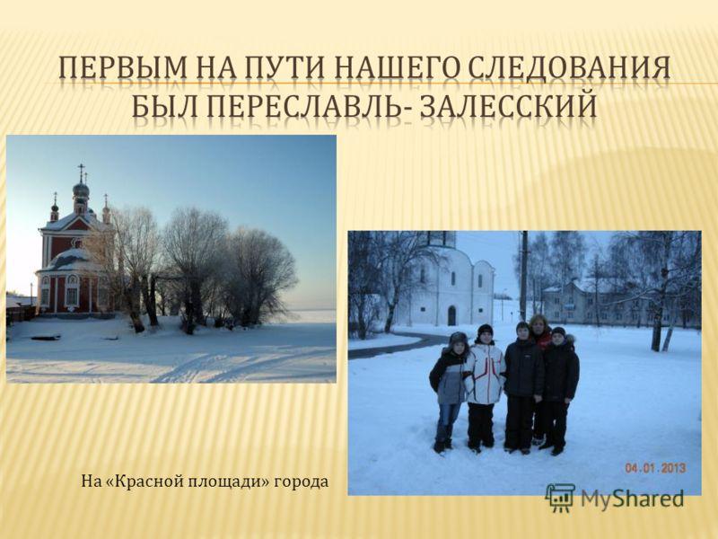На «Красной площади» города