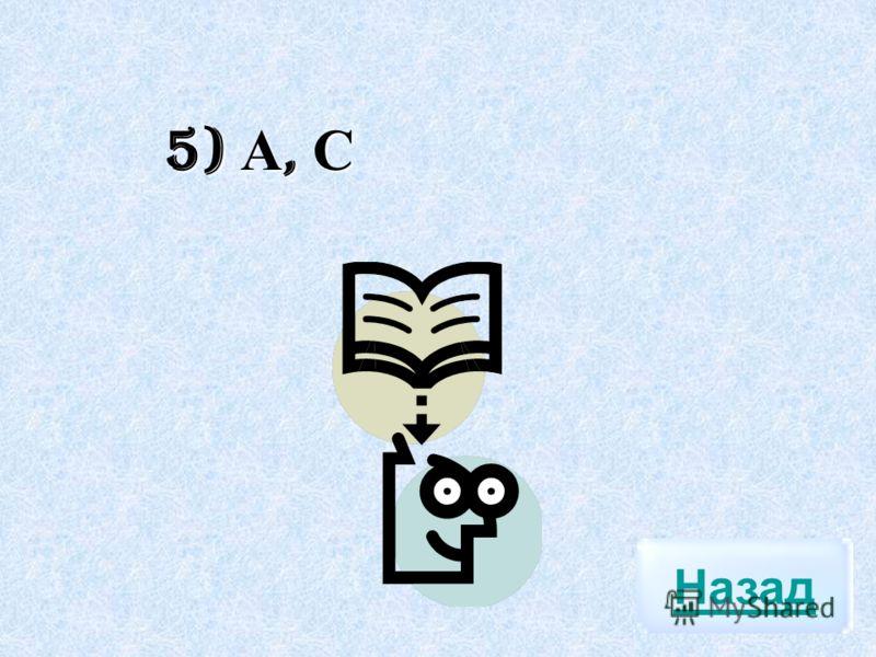 5) А, С Назад