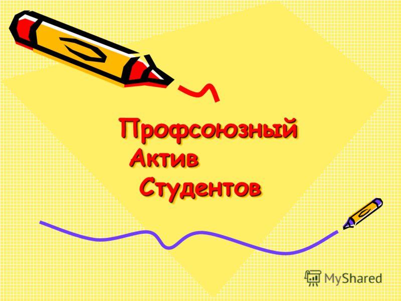 Профсоюзный Актив Студентов