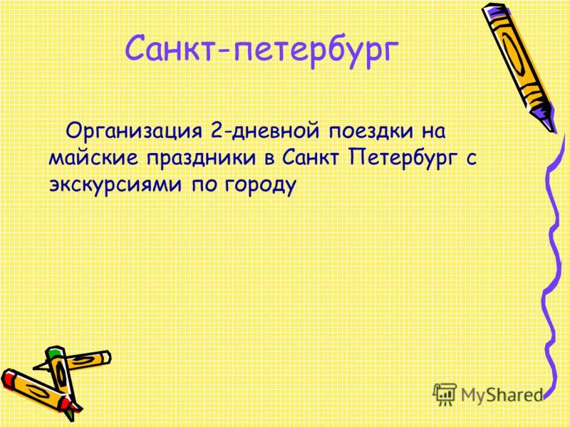 Санкт-петербург Организация 2-дневной поездки на майские праздники в Санкт Петербург с экскурсиями по городу