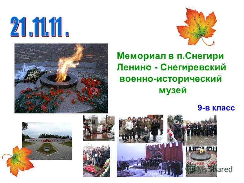 Мемориал в п.Снегири Ленино - Снегиревский военно-исторический музей. 9-в класс