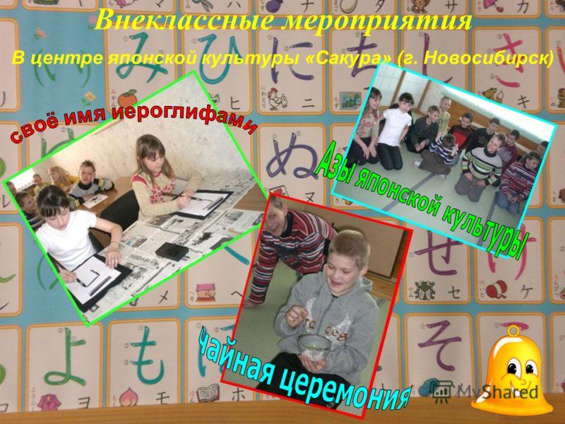 Внеклассные мероприятия В центре японской культуры «Сакура» (г. Новосибирск)