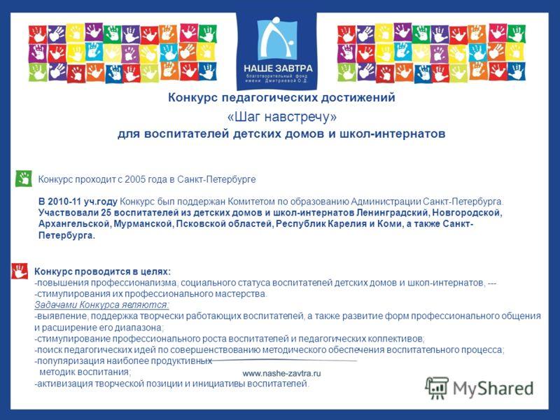 Конкурс педагогических достижений «Шаг навстречу» для воспитателей детских домов и школ-интернатов Конкурс проходит с 2005 года в Санкт-Петербурге В 2010-11 уч.году Конкурс был поддержан Комитетом по образованию Администрации Санкт-Петербурга. Участв