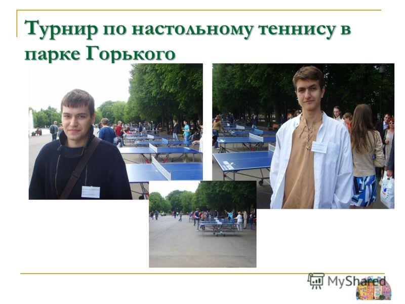 Турнир по настольному теннису в парке Горького