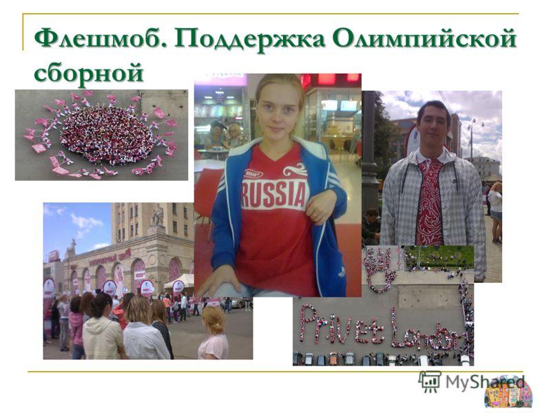 Флешмоб. Поддержка Олимпийской сборной