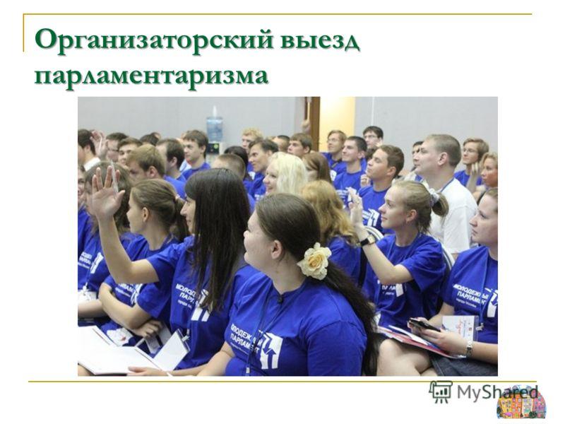 Организаторский выезд парламентаризма