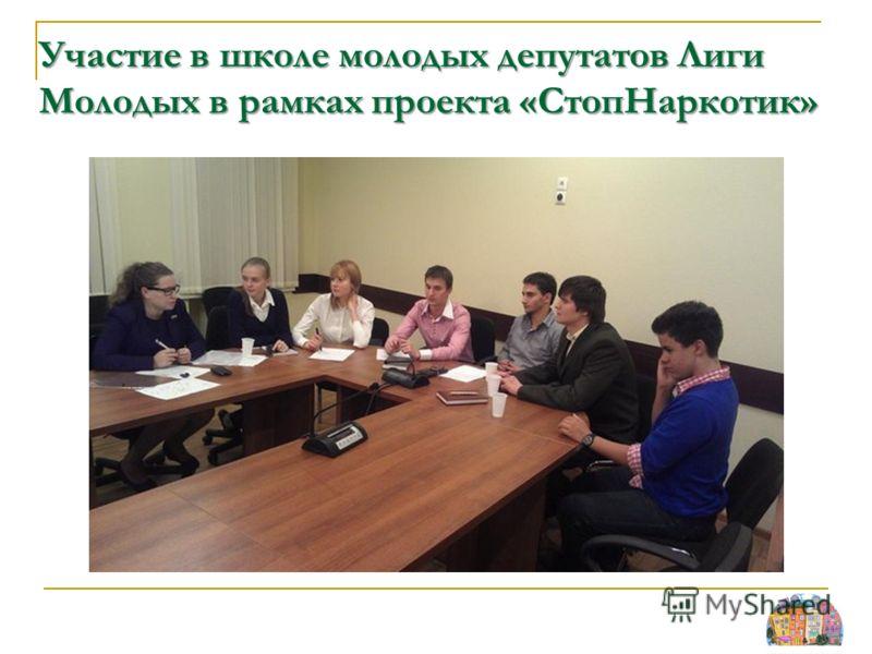 Участие в школе молодых депутатов Лиги Молодых в рамках проекта «СтопНаркотик»