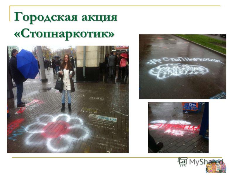 Городская акция «Стопнаркотик»