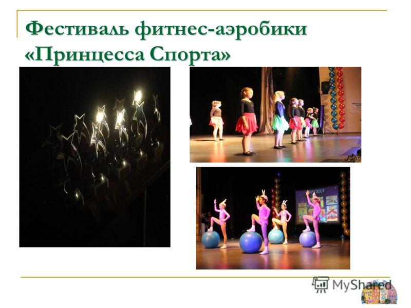 Фестиваль фитнес-аэробики «Принцесса Спорта»