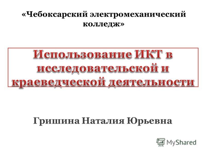 Гришина Наталия Юрьевна «Чебоксарский электромеханический колледж»