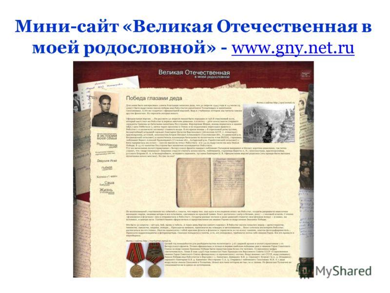 Мини-сайт «Великая Отечественная в моей родословной» - www.gny.net.ruwww.gny.net.ru