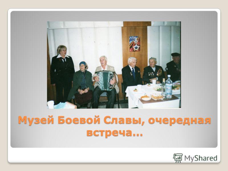 Музей Боевой Славы, очередная встреча…