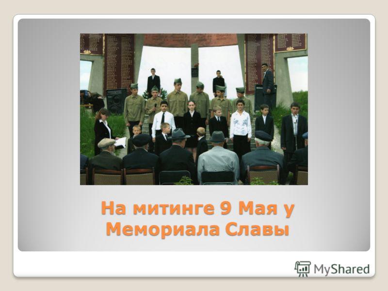 На митинге 9 Мая у Мемориала Славы