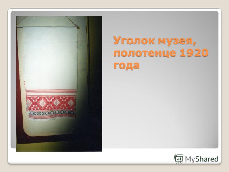Уголок музея, полотенце 1920 года