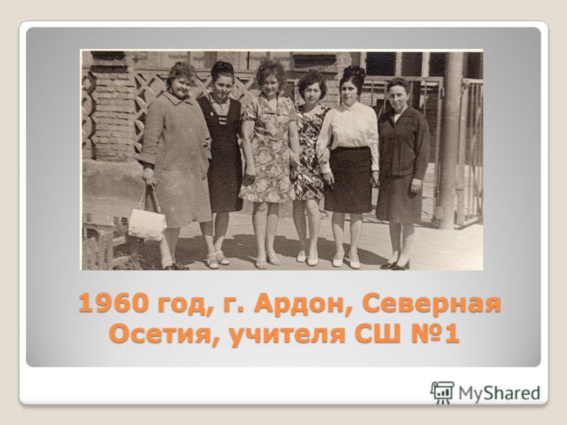1960 год, г. Ардон, Северная Осетия, учителя СШ 1 1960 год, г. Ардон, Северная Осетия, учителя СШ 1