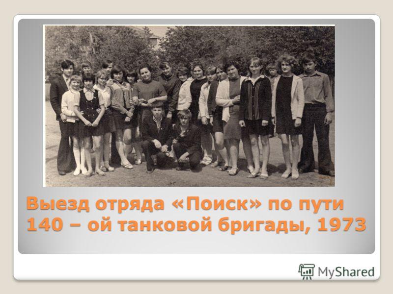 Выезд отряда «Поиск» по пути 140 – ой танковой бригады, 1973