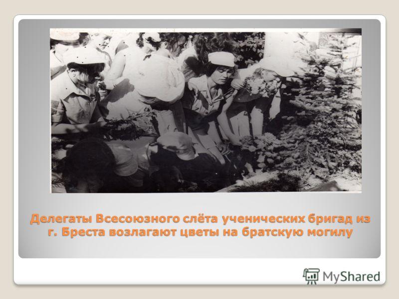 Делегаты Всесоюзного слёта ученических бригад из г. Бреста возлагают цветы на братскую могилу
