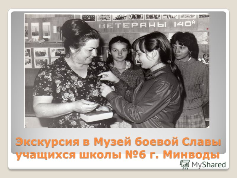 Экскурсия в Музей боевой Славы учащихся школы 6 г. Минводы