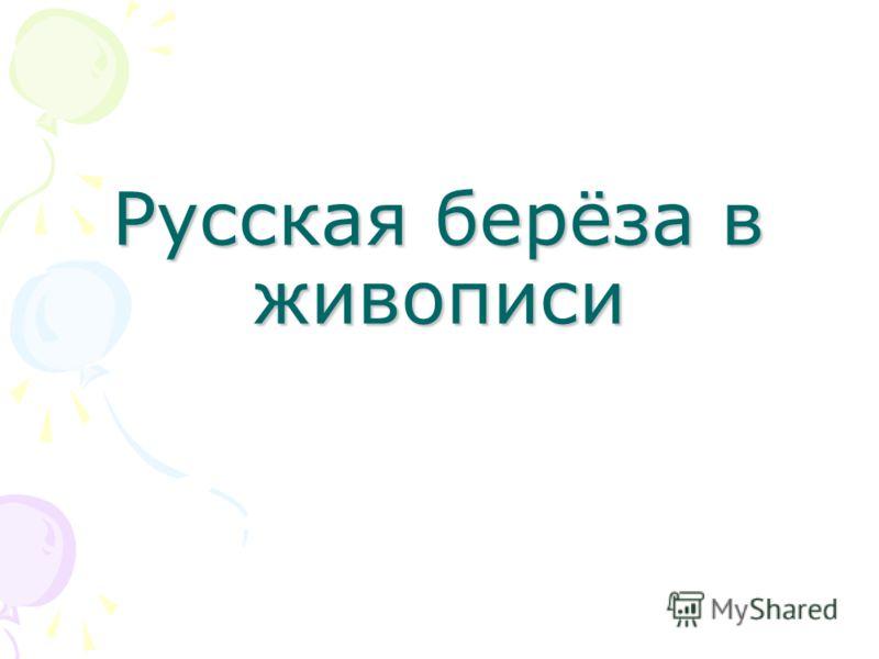 Русская берёза в живописи