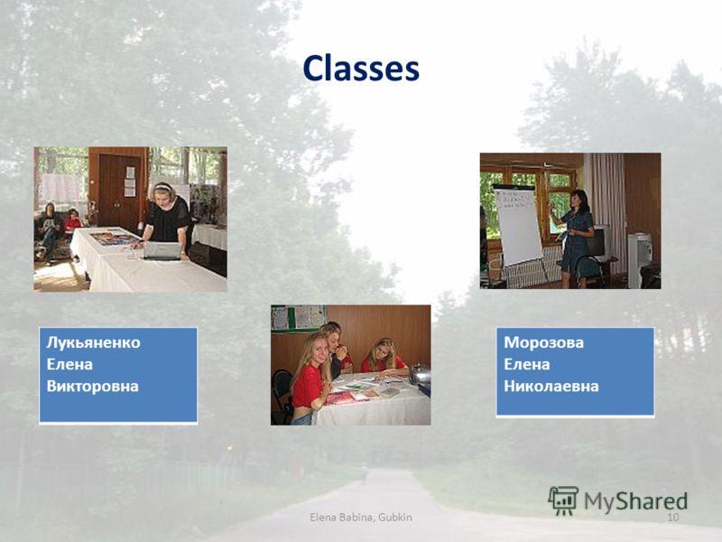 Classes Elena Babina, Gubkin10 Лукьяненко Елена Викторовна Морозова Елена Николаевна