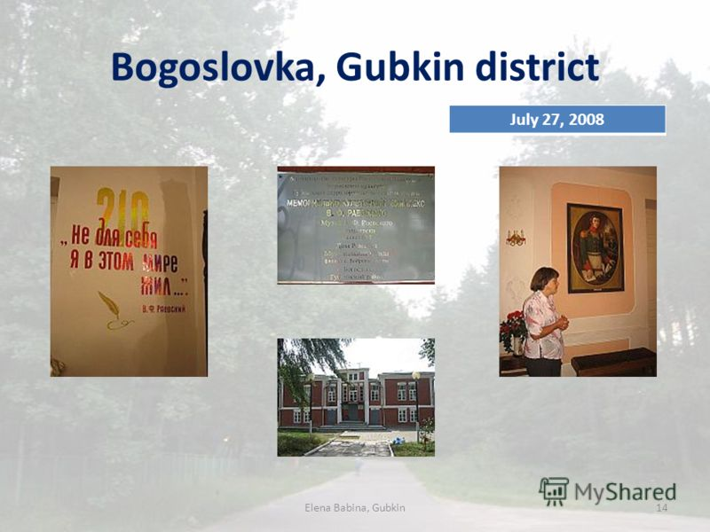 Bogoslovka, Gubkin district Elena Babina, Gubkin14 July 27, 2008