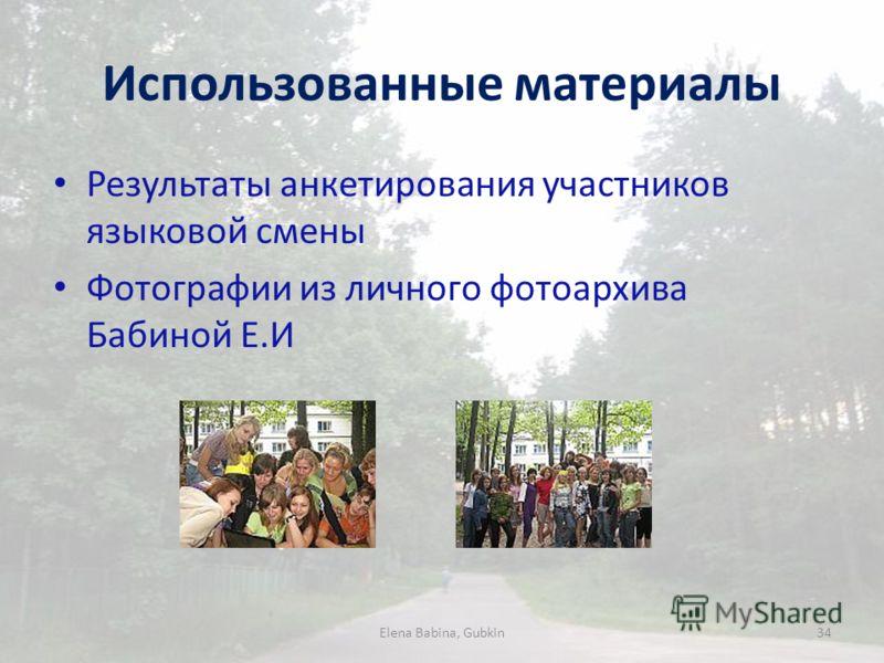 Использованные материалы Результаты анкетирования участников языковой смены Фотографии из личного фотоархива Бабиной Е.И Elena Babina, Gubkin34