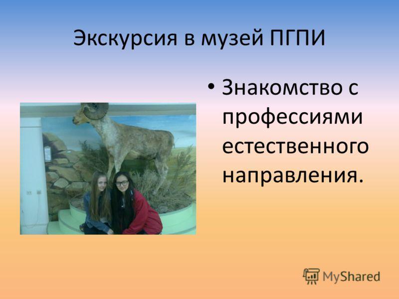 Экскурсия в музей ПГПИ Знакомство с профессиями естественного направления.