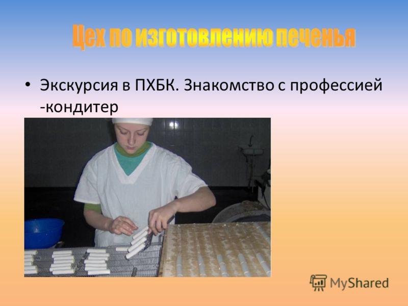 Экскурсия в ПХБК. Знакомство с профессией -кондитер