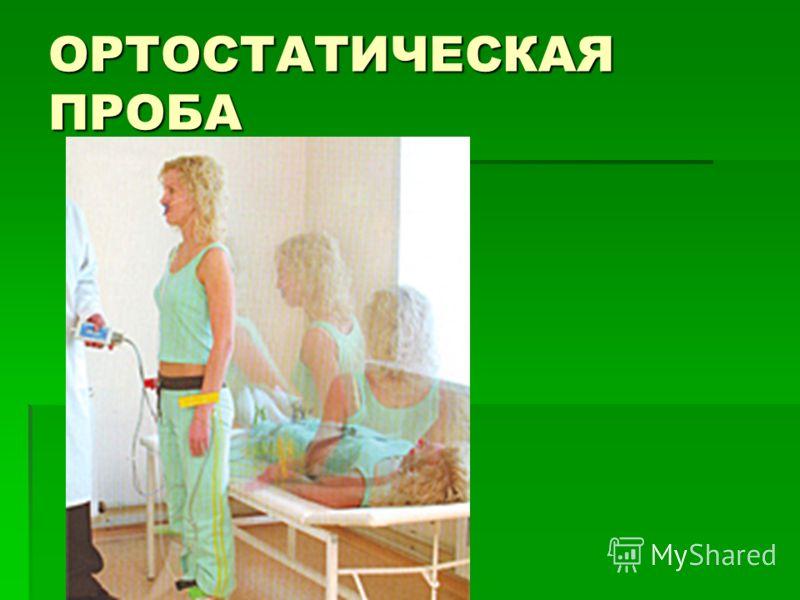 Ортостатический фото