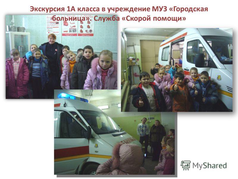 Экскурсия 1А класса в учреждение МУЗ «Городская больница». Служба «Скорой помощи»