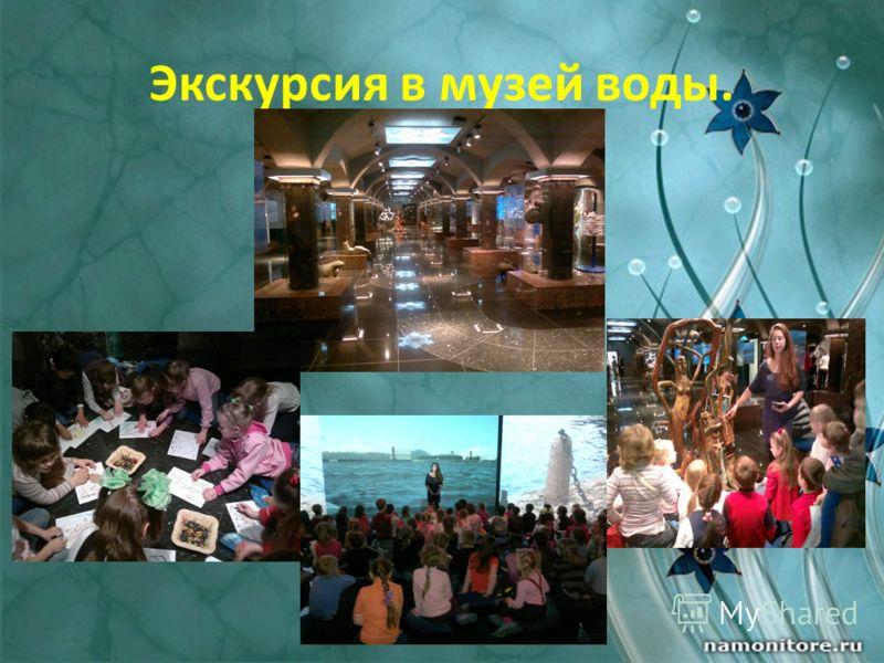 Экскурсия в музей воды.