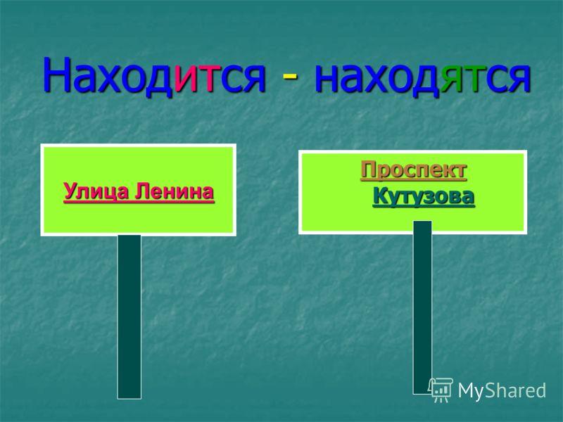 Находится - находятся Улица Ленина Проспект Проспект Кутузова Проспект