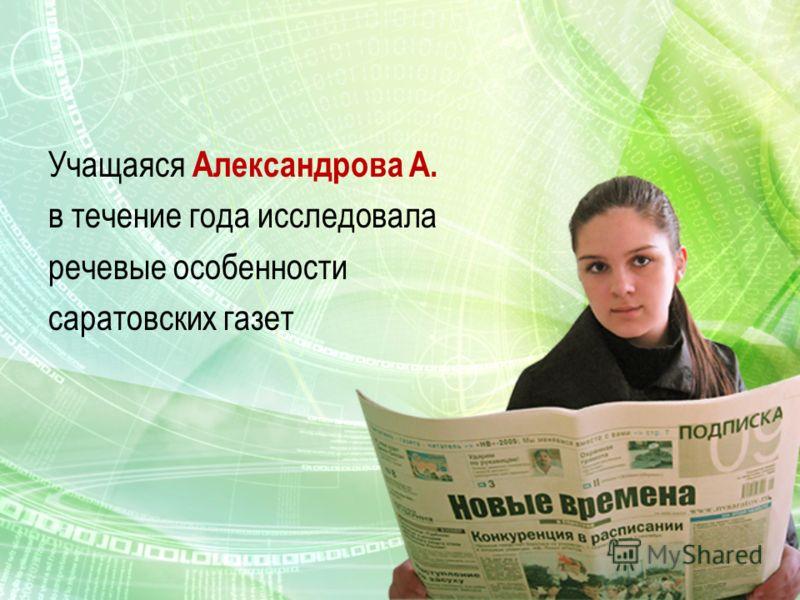 Учащаяся Александрова А. в течение года исследовала речевые особенности саратовских газет