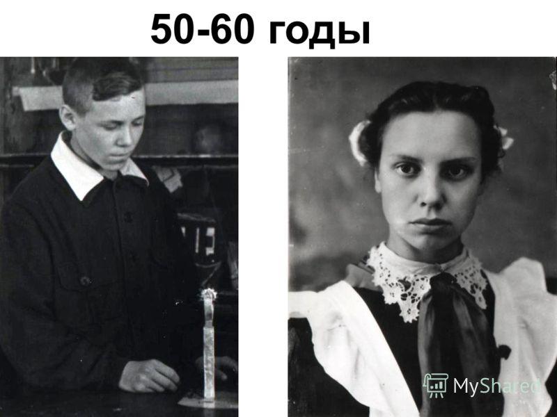 50-60 годы