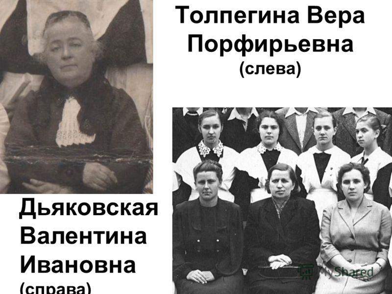 Толпегина Вера Порфирьевна (слева) Дьяковская Валентина Ивановна (справа)