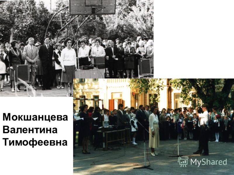 Мокшанцева Валентина Тимофеевна