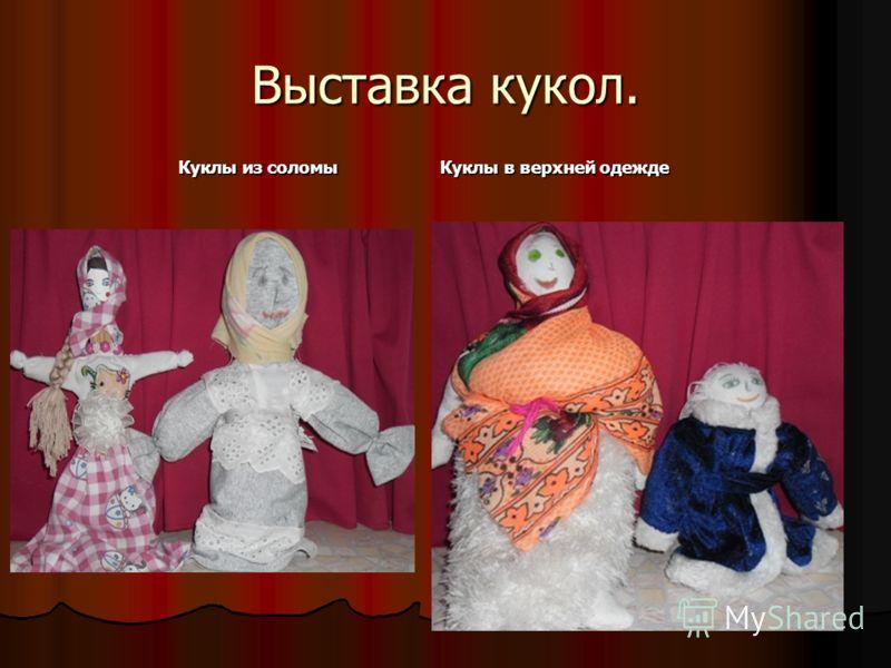 Выставка кукол. Куклы из соломы Куклы в верхней одежде Куклы из соломы Куклы в верхней одежде