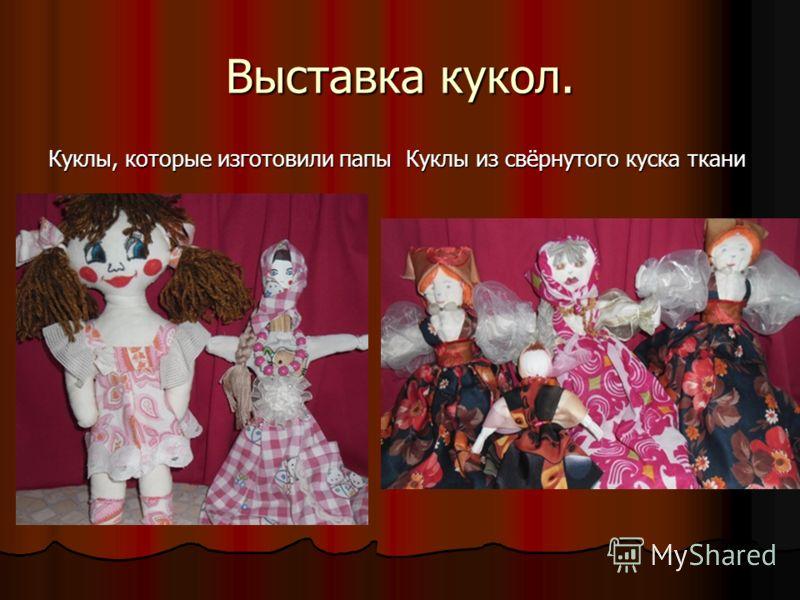 Выставка кукол. Куклы, которые изготовили папы Куклы из свёрнутого куска ткани