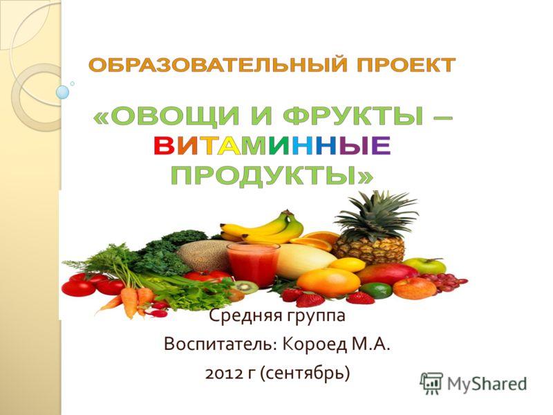 Средняя группа Воспитатель : Короед М. А. 2012 г ( сентябрь )