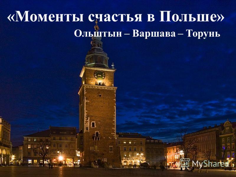 «Моменты счастья в Польше» Ольштын – Варшава – Торунь