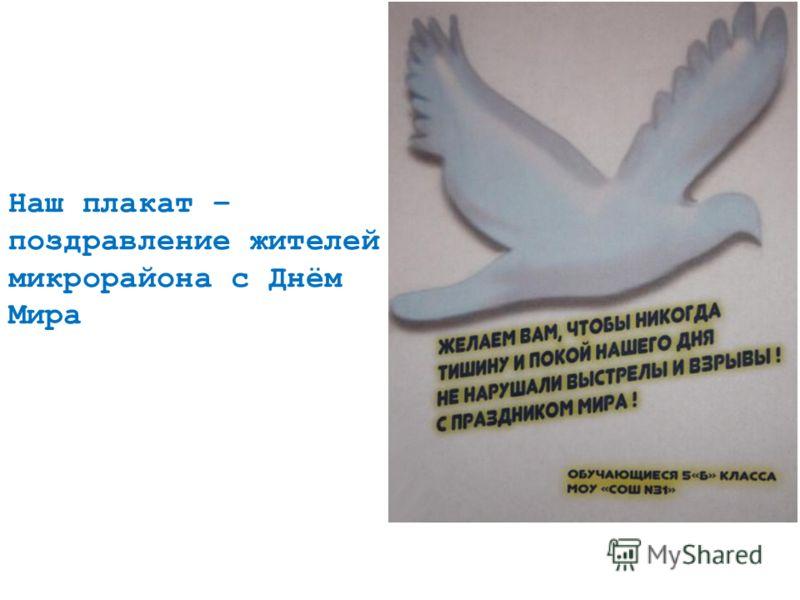 Наш плакат – поздравление жителей микрорайона с Днём Мира