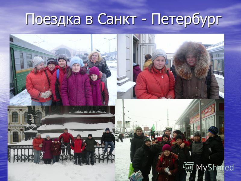 Поездка в Санкт - Петербург Поездка в Санкт - Петербург