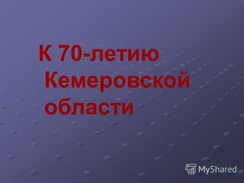 К 70-летию Кемеровской области