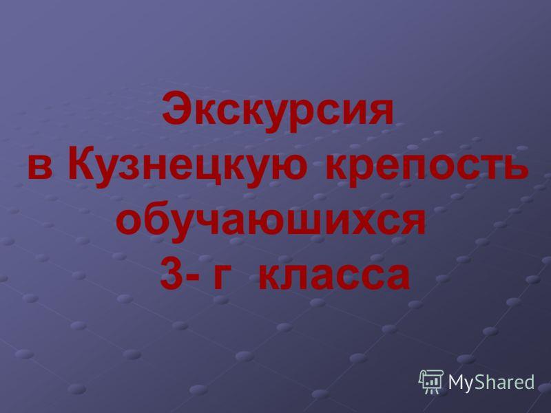 Экскурсия в Кузнецкую крепость обучаюшихся 3- г класса