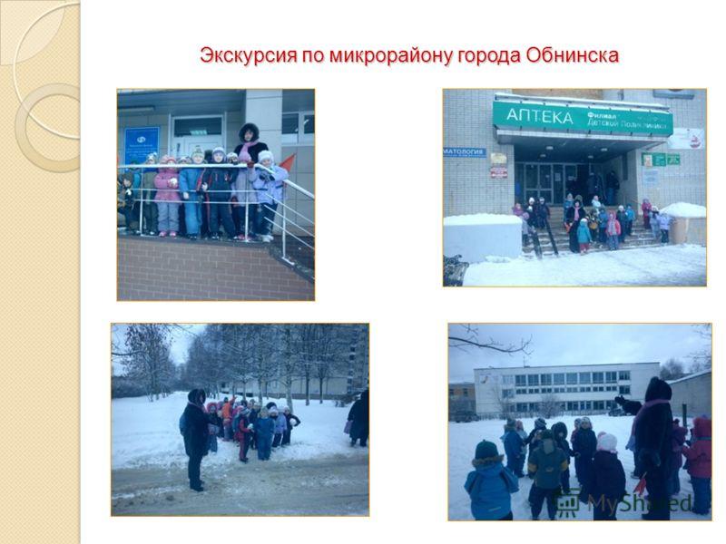 Экскурсия по микрорайону города Обнинска