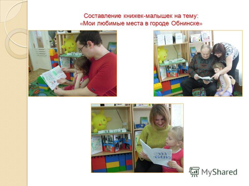 Составление книжек-малышек на тему: « Мои любимые места в городе Обнинске »