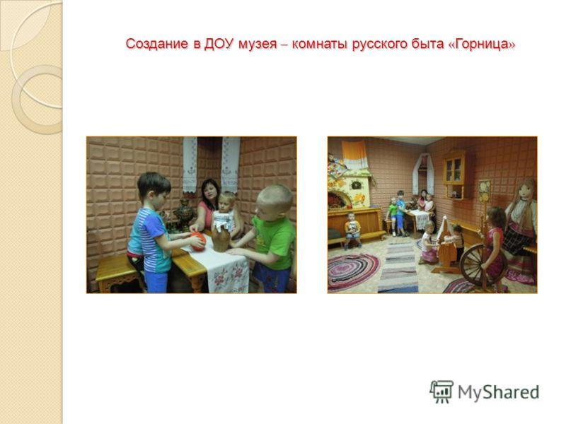 Создание в ДОУ музея – комнаты русского быта « Горница »