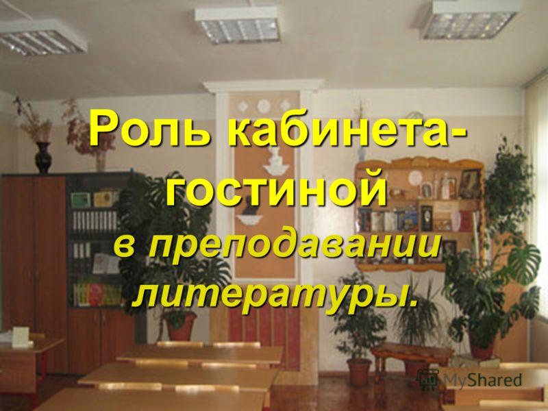 Роль кабинета- гостиной в преподавании литературы.